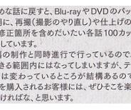 進撃の巨人のBlu-ray・DVDの修正数がすごい