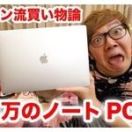 ヒカキンが80万円のフルスペックMacBook Pro購入で買い物論 「中古品は買わない!」「ここぞというときに一気にお金を使う!」