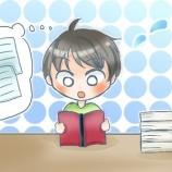 『英語学習におすすめの単語帳を語彙数とレベル別に紹介します!』の画像