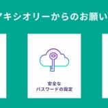『AXIORY(アキシオリー)が、定期的なパスワード変更と2段階認証の設定を推奨』の画像