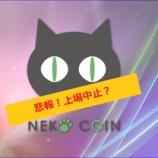 『悲報! 電撃発表! 国産仮想通貨 NEKO COIN 【NEKO】動物愛護を掲げる団体にいったい何が?詳しく解説』の画像