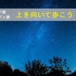『『上を向いて歩こう』~コード譜とメロディ譜~』の画像