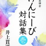 『無料の質疑応答集『げんにーび対話集 1』(井上貫道老師)が発行されています』の画像