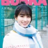 『【乃木坂46】表紙解禁!!!やっぱり桃子可愛いな・・・そして聖来の色気が・・・』の画像