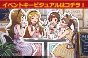 【ミリシタ】明日15時より「プラチナスターツアー〜Special Wonderful Smile〜」開催!