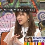 『【HKT48】指原莉乃、ワイドナショーでNGT問題に言及『私が一番問題だと思ったのはとにかく誰がトップなのか私ですらわからない状況・・・』』の画像