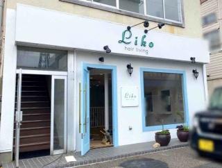 中央区笹口に『hair living Liko 新潟笹口店(ヘアリビングリコ)』なる美容室がオープンするらしい。元『Hair Make HOLIC(ヘアメイクホリック)』だったところ。