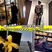 """『""""癒しと自然!""""【2019年3月~5月】ジェドクのインスタをゆるーくまとめてみよう!』の画像"""