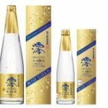 『【数量限定】松竹梅白壁蔵「澪」〈GOLD〉スパークリング清酒』の画像