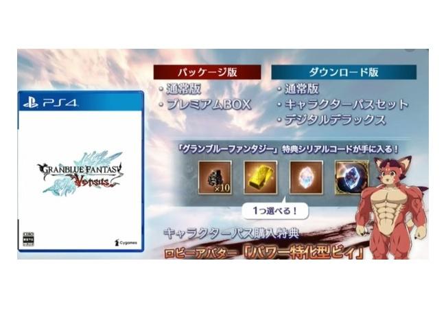 PS4『グラブルVS』連動特典はPS+加入必須!!ボリュームはスキップ無しで10時間くらい