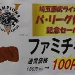 【朗報】西武が優勝したらファミチキ100円