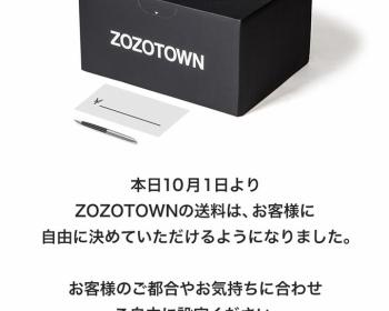 ZOZOTOWN「送料はお客様が自由にお決めください」