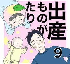 出産ものがたり9