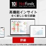 『HotForex(ホットフォレックス)が、AIとビッグデータを駆使したテクニカル分析ツール「Advanced Insights」を提供開始!』の画像