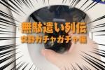 【無駄遣い列伝】幾野のローソン前のガチャガチャ!日本の古銭!~交野ガチャガチャ編 No.6~
