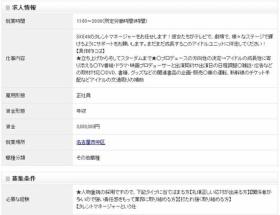 【朗報】AKS社員(SKE48マネ)募集中wwwww