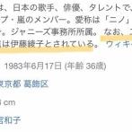 【悲報】ジャニオタさんtwitterで『#二宮の唯一の欠点は伊藤綾子』というハッシュタグを作ってしまうwwwwwwww