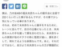 【乃木坂46】堀未央奈ヲタの勘違いっぷりがヤバすぎると話題に...