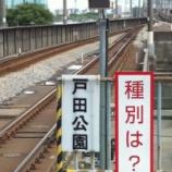 『戸田公園駅から見える「東京スカイツリー」』の画像