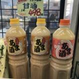 『奉仕品 ヤマク 甘酒 1L 498円(税込)』の画像