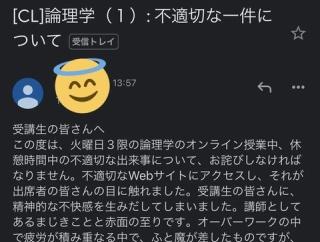 【騒然】駒澤大学のオンライン授業で卑猥な動画が流されるハプニング → 結果wwwwwww