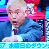 『水曜日のダウソタウソのダウンタウンモノマネ芸人がヤバいwww【動画】』の画像