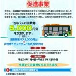 『来年1月4日から運転免許証を自主返納された方に公共バス回数券を交付する「戸田市運転免許証自主返納促進事業」が始まります!』の画像