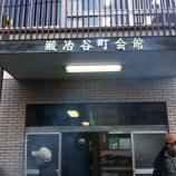 『戸田市鍛冶谷町会で年末恒例・餅つき大会がありました』の画像