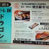 『越前福井の焼き鯖寿司の予約を承っています。』の画像