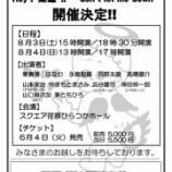 『【元乃木坂46】永島聖羅と西野七瀬の兄、まさかの共演決定wwwwww』の画像