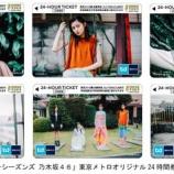『『乃木坂46×東京メトロ』オリジナル24時間券 販売開始へ!!!!!!』の画像
