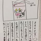 『[ノイミー] 川中子奈月心「なつみんの絵日記 9日目~16日目」』の画像