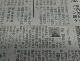 鉄腕DASH昭雄さん(浪江町)の死因、急性白血病