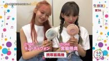 IZ*ONE咲良&チェウォン「暑い夏を乗りきるにはコレ!」【うたコン】