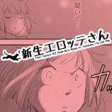 『【FF14まんが】新生エロッテさん第32話「マザークリスタル」』の画像