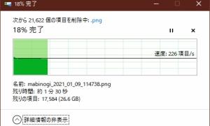 マビノギのスクリーンショットをjpgで保存し直してpngは削除