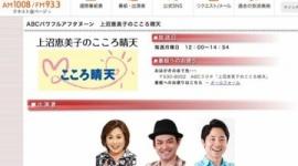 【芸能】スタッフのためだったのに…上沼恵美子の「焼肉大量注文」はパワハラになるのか?