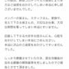 【速報】NMB48白間美瑠が、SKE48須田亜香里ら関係者に謝罪 「大切なお仕事、大切な時間を奪ってしまい本当にすいません。」