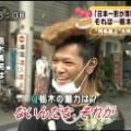 「魅力度最下位」の栃木県知事が上京 調査会社に怒りの抗議