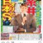 【朗報】糸井、阪神とオリックスの日本シリーズを熱望