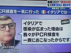 【新型コロナ】 世界各国、日本の秘密に気付いてしまうwwwwwww 政府専門家会議がチート過ぎたwwwwww
