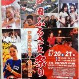 『戸田ふるさと祭りが8月20日・21日に開催されます』の画像
