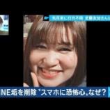 『武藤友加さん行方不明を2ch霊視し犯人特定か』の画像