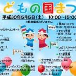 『戸田市立児童センターこどもの国「こどもの国まつり」5月5日開催』の画像