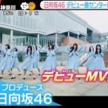 『日向坂46デビュー曲『キュン』MVが朝の情報番組で解禁!感想まとめ!』の画像