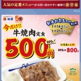 『松屋の牛焼肉定食が1月21日までワンコインで食える!』の画像