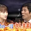 【悲報】川栄の発言のせいで明石家さんまがブチ切れwww