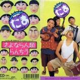 『【×年前の今日】1990年5月5日:たま - さよなら人類 / らんちう(1st SINGLE)』の画像
