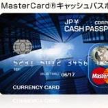 『キャッシュパスポート』の画像