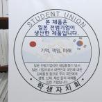 韓国、日本企業「戦犯」ステッカー条例可決 貼るのは生徒の判断